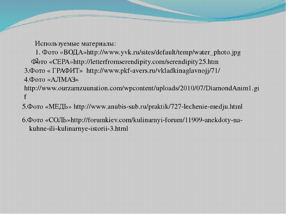 Используемые материалы: 1. Фото «ВОДА»http://www.yvk.ru/sites/default/temp/wa...