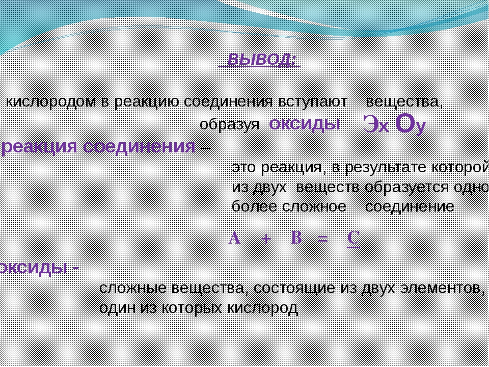 ВЫВОД: - кислородом в реакцию соединения вступают вещества, образуя оксиды р...