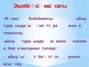 Эшебеҙҙең маҡсаты -Жәлил Кейебаевтың айыу тураһындағы әкиәттәре менән танышы