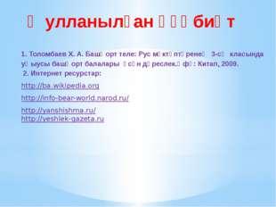 Ҡулланылған әҙәбиәт 1. Толомбаев Х. А. Башҡорт теле: Рус мәктәптәренең 3-сө к