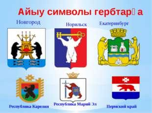 Айыу символы гербтарҙа Новгород Норильск Екатеринбург Республика Карелия Респ