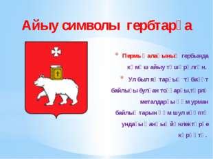 Айыу символы гербтарҙа Пермь ҡалаһының гербында көмөш айыу төшөрөлгән. Ул был