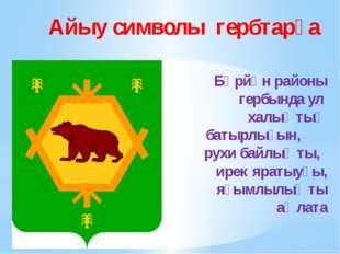 Айыу символы гербтарҙа Бөрйән районы гербында ул халыҡтың батырлығын, рухи ба