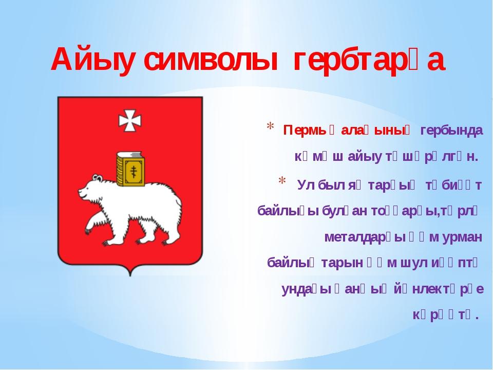 Айыу символы гербтарҙа Пермь ҡалаһының гербында көмөш айыу төшөрөлгән. Ул был...