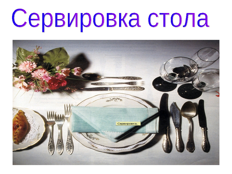 Проект на тему сервировка стола