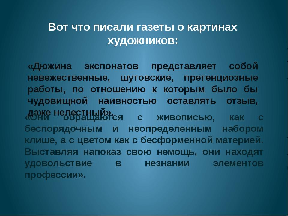 Вот что писали газеты о картинах художников: «Дюжина экспонатов представляет...