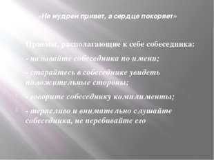«Не мудрен привет, а сердце покоряет» Приемы, располагающие к себе собеседник