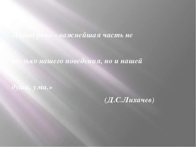«Наша речь – важнейшая часть не только нашего поведения, но и нашей души, ум...