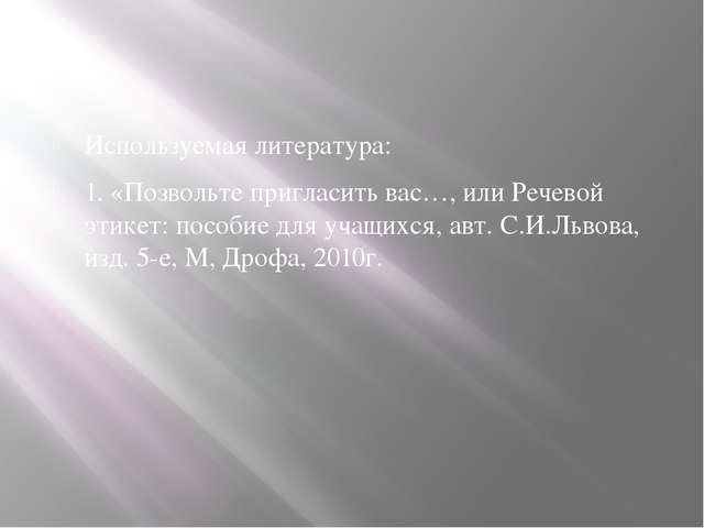 Используемая литература: 1. «Позвольте пригласить вас…, или Речевой этикет:...