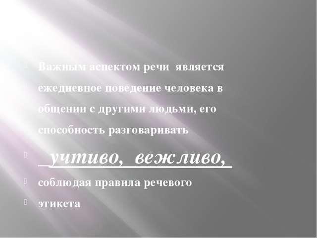 Важным аспектом речи является ежедневное поведение человека в общении с друг...