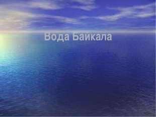 Вода Байкала