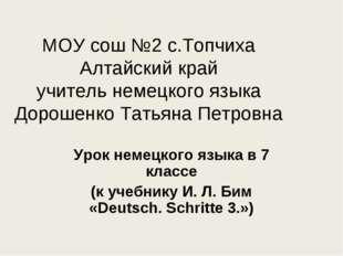 МОУ сош №2 c.Топчиха Алтайский край учитель немецкого языка Дорошенко Татьяна