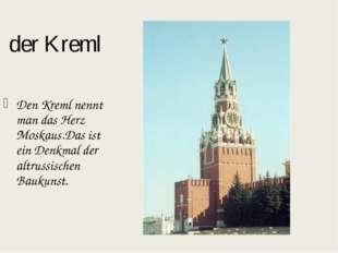 der Kreml Den Kreml nennt man das Herz Moskaus.Das ist ein Denkmal der altrus