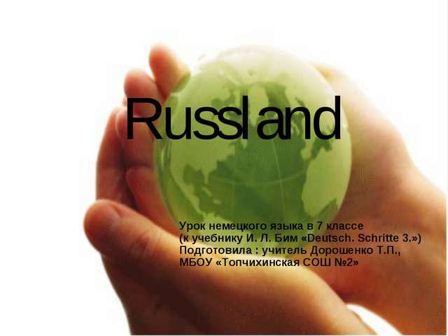 Russland Урок немецкого языка в 7 классе (к учебнику И. Л. Бим «Deutsch. Schr...