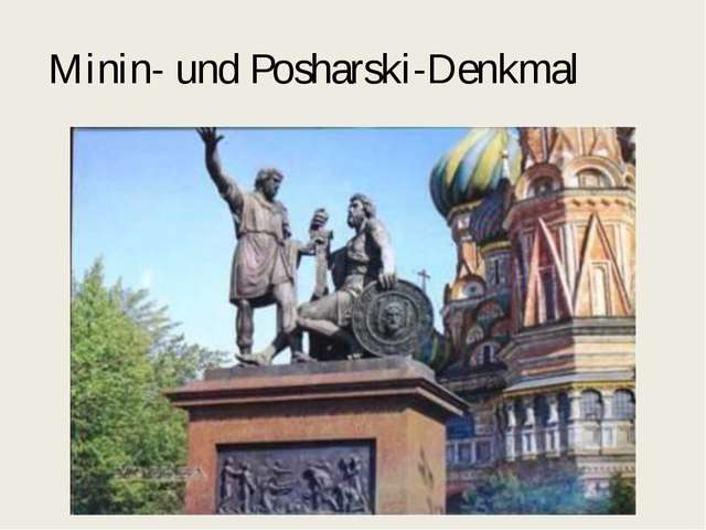 Minin- und Posharski-Denkmal
