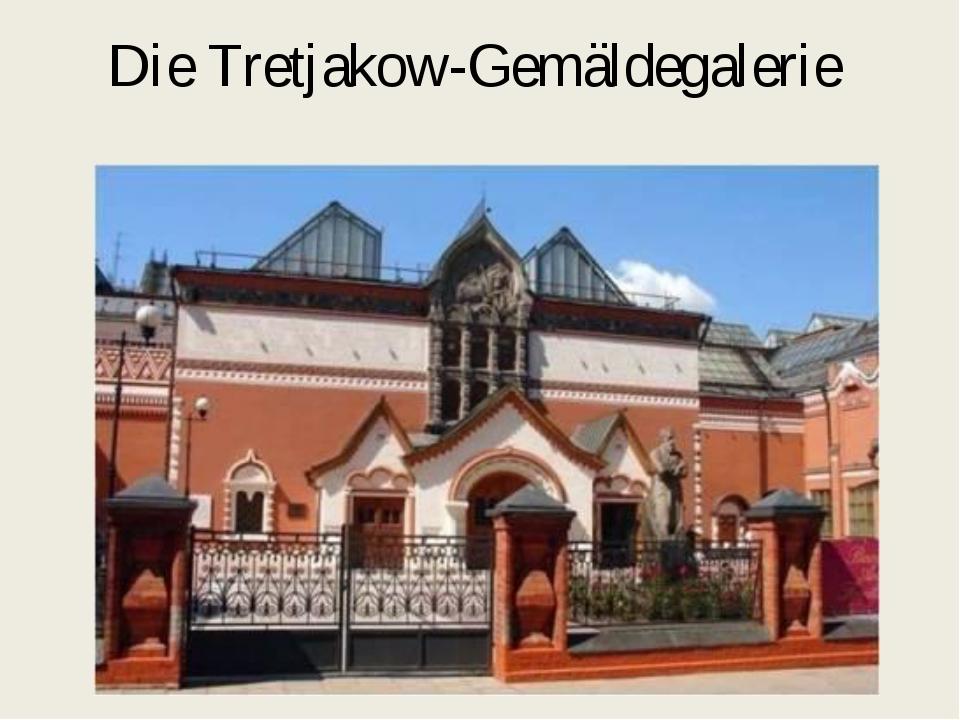 Die Tretjakow-Gemäldegalerie