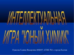 Уракова Галина Федоровна МБОУ «СОШ №1» города Калтан