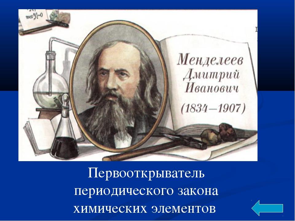 Первооткрыватель периодического закона химических элементов