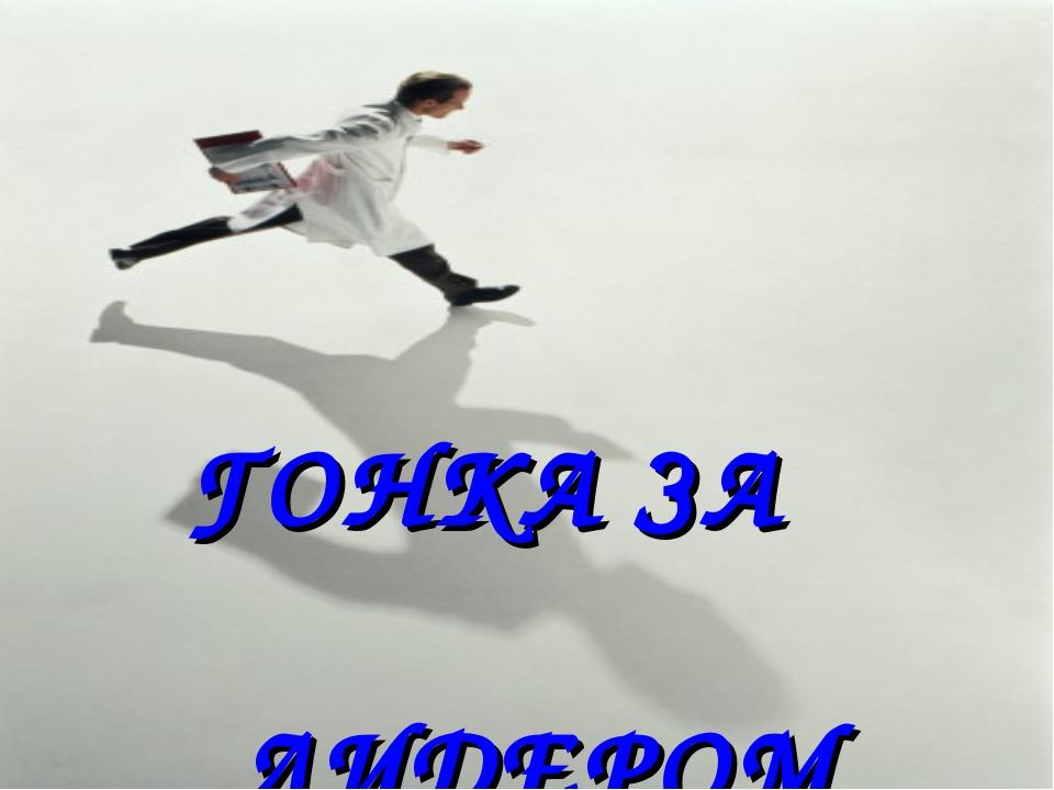 ГОНКА ЗА ЛИДЕРОМ