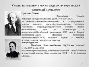 Улицы названные в честь видных исторических деятелей прошлого Проспект Ленина