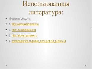 Использованная литература: Интернет-ресурсы: 1. http://www.warheroes.ru 2. ht