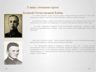 На Южном квартале города находится улица, носящая имя Героя Советского Союза