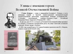 Улицы с именами героев Великой Отечественной Войны У́лица Флёрова— улица в м