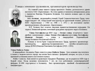Улицы с именами тружеников, организаторов производства На главной улице нашег