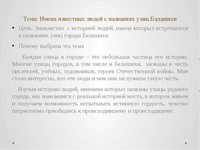 Тема: Имена известных людей с названиях улиц Балашихи Цель: Знакомство с исто...