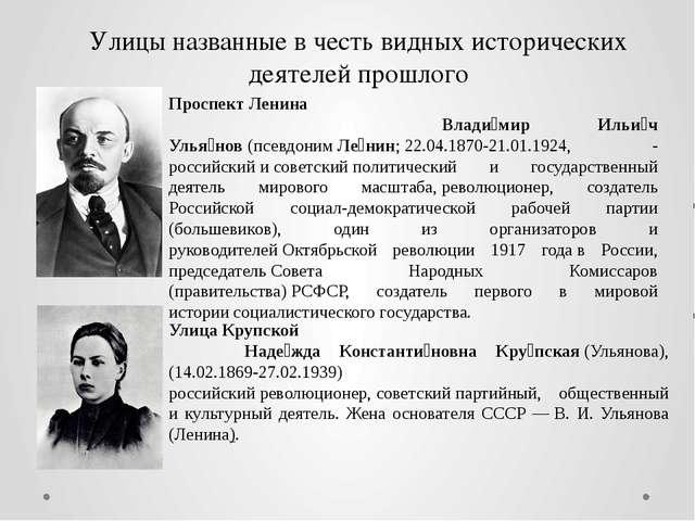 Улицы названные в честь видных исторических деятелей прошлого Проспект Ленина...