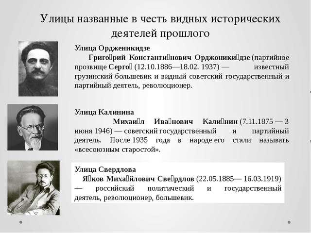 Улицы названные в честь видных исторических деятелей прошлого Улица Ордженики...