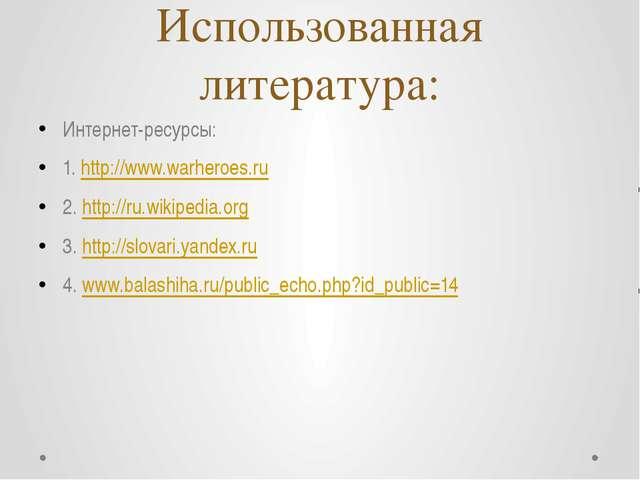 Использованная литература: Интернет-ресурсы: 1. http://www.warheroes.ru 2. ht...