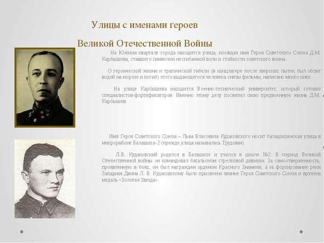 На Южном квартале города находится улица, носящая имя Героя Советского Союза...