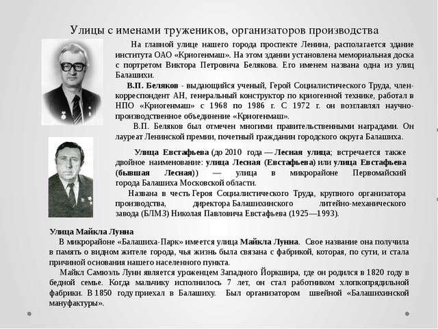 Улицы с именами тружеников, организаторов производства На главной улице нашег...
