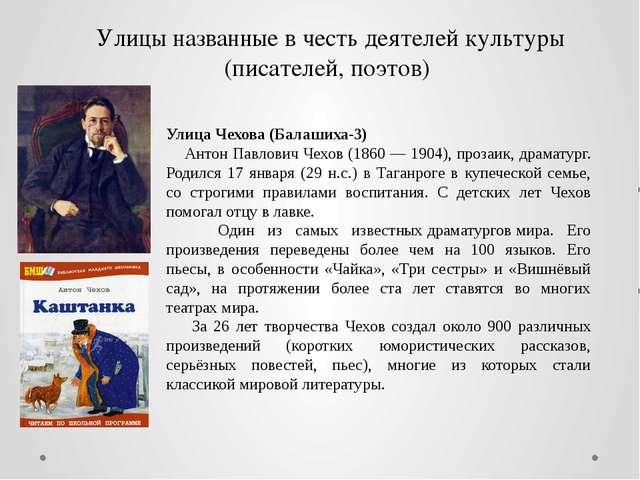 Улицы названные в честь деятелей культуры (писателей, поэтов) Улица Чехова (Б...