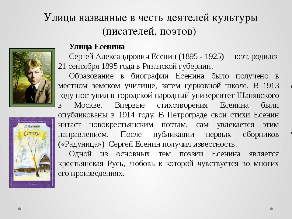 Улицы названные в честь деятелей культуры (писателей, поэтов) Улица Есенина С...