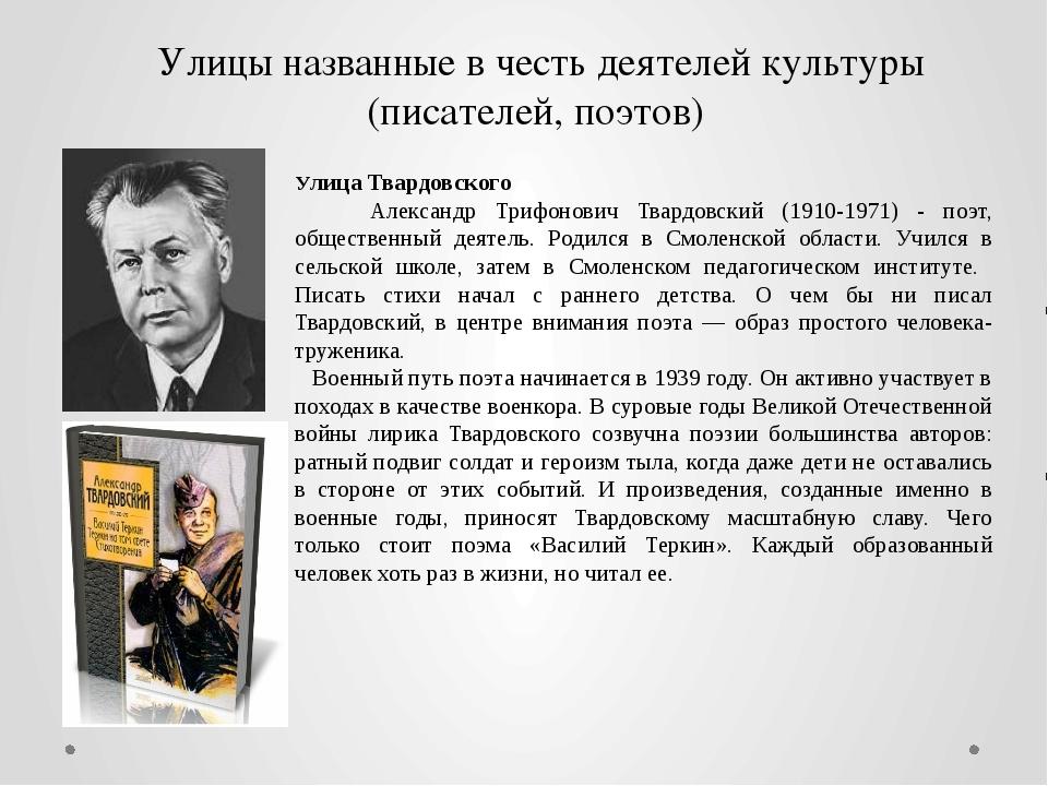 Улицы названные в честь деятелей культуры (писателей, поэтов) Улица Твардовск...