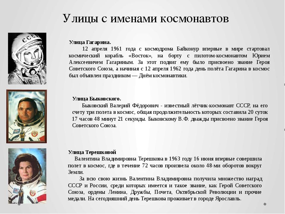 Улицы с именами космонавтов Улица Гагарина. 12 апреля 1961 года с космодрома...