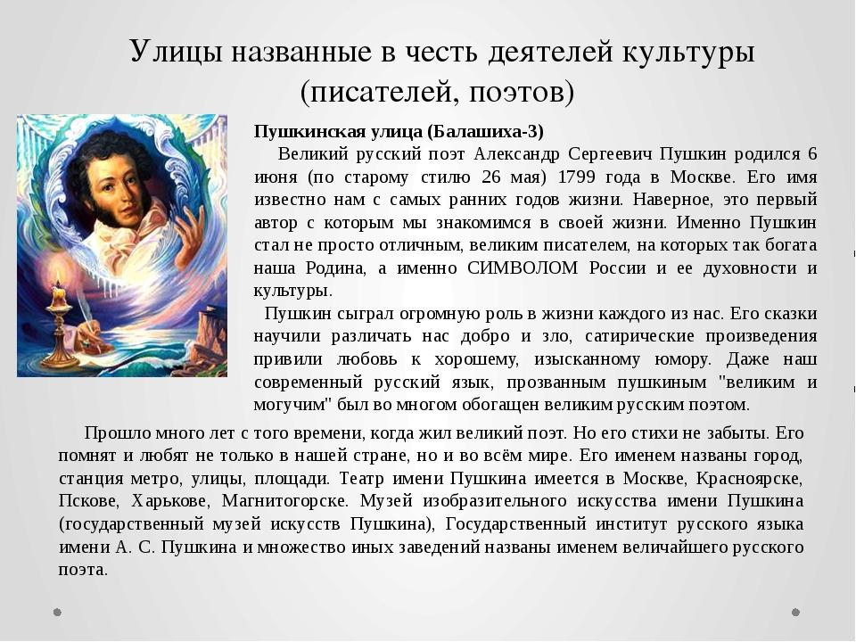 Улицы названные в честь деятелей культуры (писателей, поэтов) Пушкинская улиц...