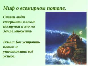 Миф о всемирном потопе. Стали люди совершать плохие поступки и зло на Земле м