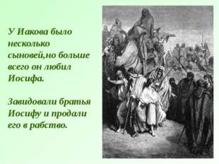 У Иакова было несколько сыновей,но больше всего он любил Иосифа. Завидовали б