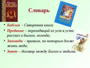 Словарь Библия - Священная книга Предание – переходящий из уст в уста рассказ