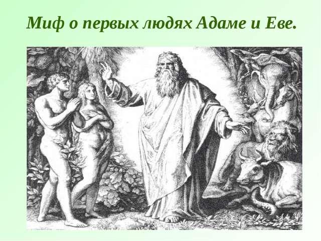 Миф о первых людях Адаме и Еве.