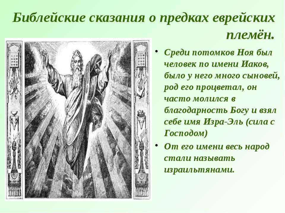 Библейские сказания о предках еврейских племён. Среди потомков Ноя был челове...