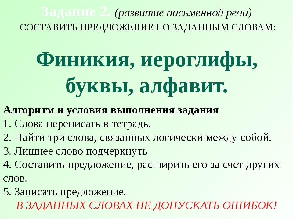Задание 2. (развитие письменной речи) СОСТАВИТЬ ПРЕДЛОЖЕНИЕ ПО ЗАДАННЫМ СЛОВА...