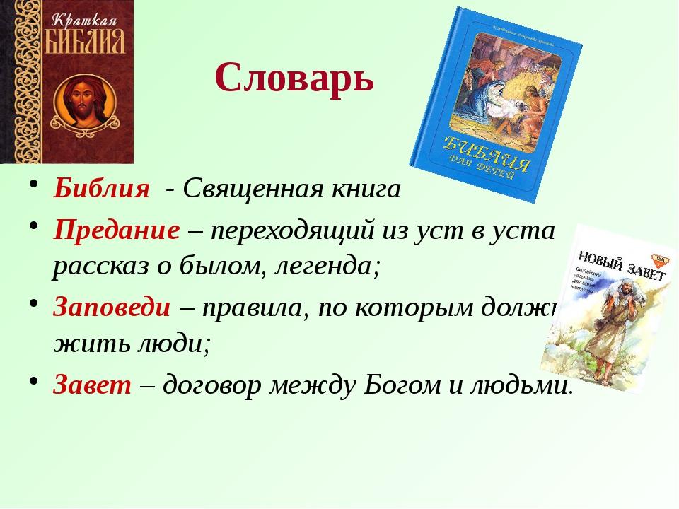 Словарь Библия - Священная книга Предание – переходящий из уст в уста рассказ...