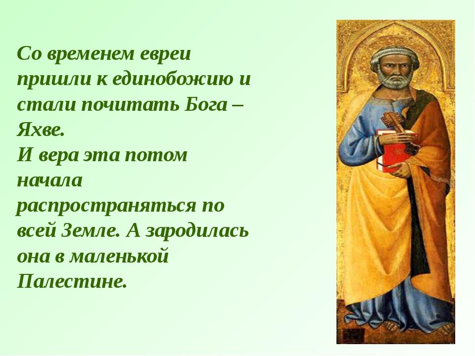 Со временем евреи пришли к единобожию и стали почитать Бога – Яхве. И вера эт...