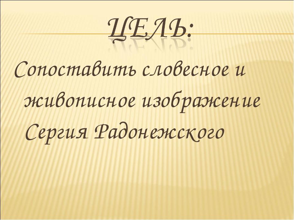Сопоставить словесное и живописное изображение Сергия Радонежского