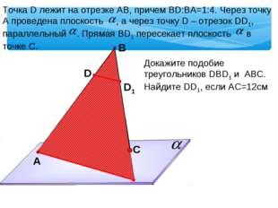 Точка D лежит на отрезке АВ, причем ВD:BA=1:4. Через точку А проведена плоско