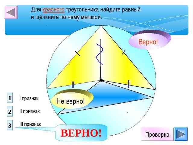 Для красного треугольника найдите равный и щёлкните по нему мышкой. Не верно!...